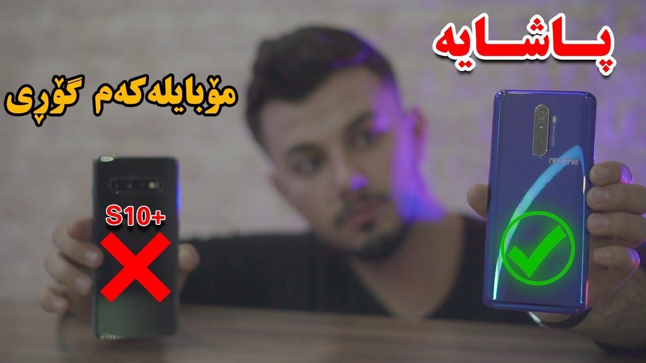 Realme X2 Pro Kurdish | کردنەوەی پاکەت و ناساندنی
