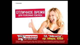Магазин 1000 мелочей г.Нижнекамск(, 2016-08-16T13:35:22.000Z)