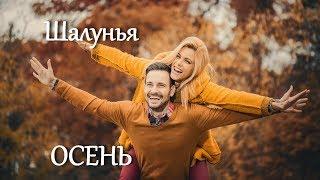 Шалунья ОСЕНЬ - Владимир Алмазов - Новинка!