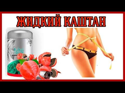 Жидкий каштан для похудения. Официальный сайт