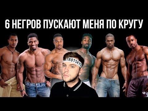 6 НЕГРОВ ПУСКАЮТ МЕНЯ ПО КРУГУ // СТАС ТРОЦКИЙ