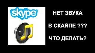 видео Что делать, если скайп тормозит и заикается?