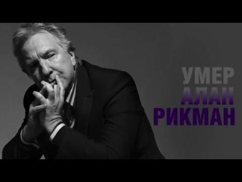 видео: Знаменитые роли Алана Рикмана