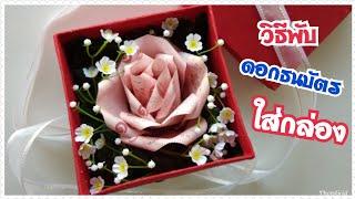 ของขวัญวันวาเลนไทน์'กล่องดอกไม้ธนบัตร'/DIY Valentine's Day Gift