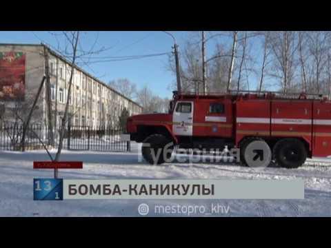 Из-за угрозы взрыва в Хабаровске опять эвакуируют школы.  Mestoprotv