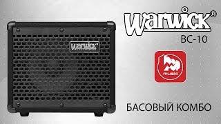 Басовый комбик WARWICK BC 10
