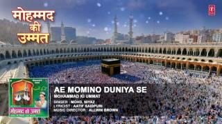 ऐ मोमिनो दुनिया से (AUDIO) || Aarif Khan || T-Series Islamicmusic