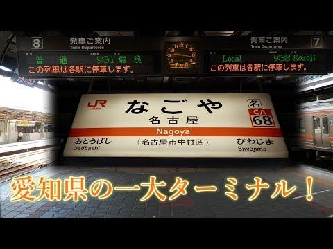 東海地方の一大ターミナル!! のんびり気ままに鉄道撮影180 JR名古屋駅編 Central Japan Railway Company NagoyaStation