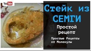 Как приготовить стейк из семги? Простой и вкусный рецепт с семгой