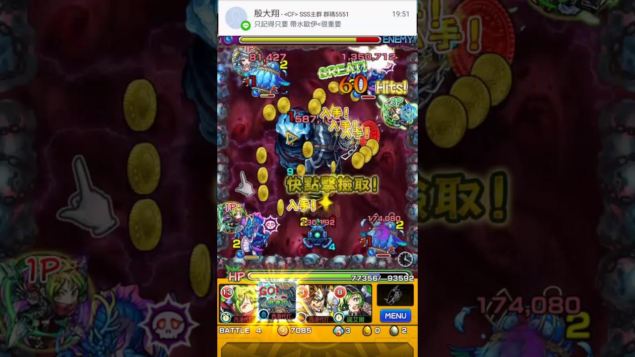 【怪物彈珠】超絕級 水鬥神 多姆 初見 ft.西港小霸王小元 - YouTube