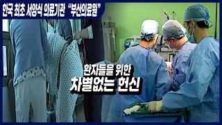 부산 의료원을 아십니까? / 부산의료원노인전문병원 / …