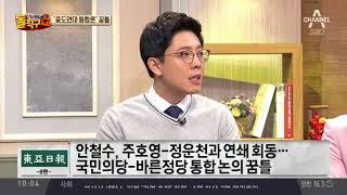 '천하3분지계' 승리 꿈꾸는 국민의당-바른정당