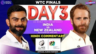 Hindi Commentary: India vs New Zealand | ICC World Test Championship WTC FINALS | Day 3