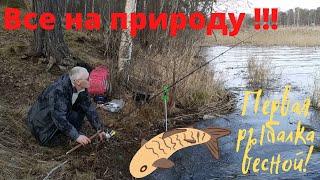 Первая рыбалка весной Разведка по открытой воде Озеро Суходольское Ленинградская область Россия