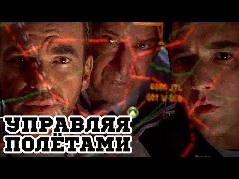 Управляя полетами (1999) «Pushing Tin» - Трейлер (Trailer)
