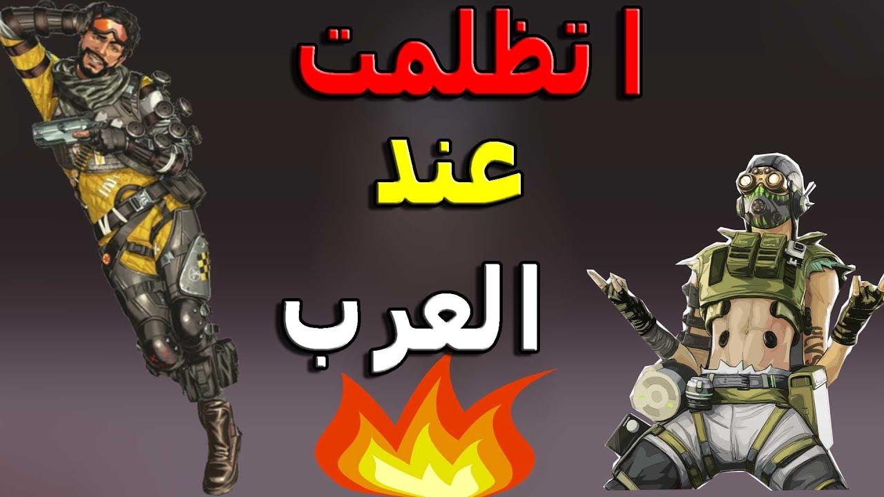 اكتر لعبة باتل رويال اتظلمت ف الوطن العربي!!🙄🙄