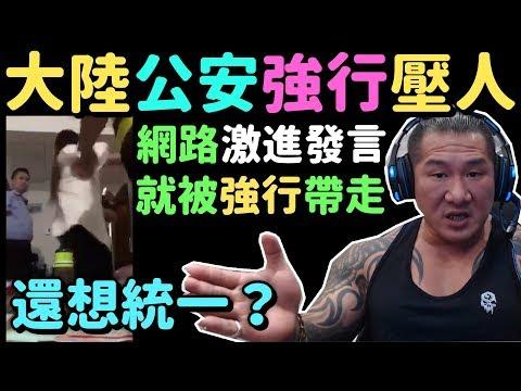 【館長】金剛直播(20190613)_大陸公安強行壓人帶走!人民問為什麼!公安:因為我是警察!?台灣有可能這樣嘛!?還想統一?