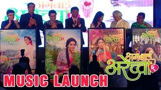 Aga Bai Arechyaa 2 - Music Launch - Sonali Kulkarni - Sequels of Marathi Movies Aga Bai Arechya