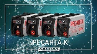 видео Сварочный инвертор Ресанта САИ 250ПРОФ купить в Екатеринбурге