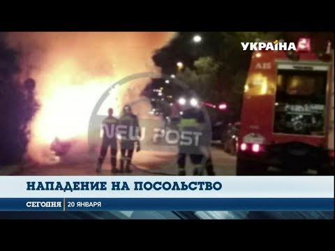В Греции напали на украинское посольство