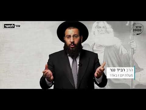 """ז' באדר הוא יום פטירתו של משה רבינו, ועפ""""י הקבלה הוא מסוגל לישועות עצומות. הרב רביד נגר על כל מה שצר"""