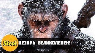 Планета обезьян:Война ОБЗОР