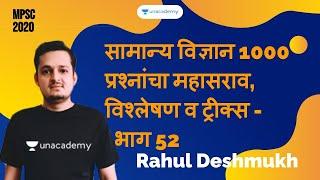 सामान्य विज्ञान 1000 प्रश्नांचा महासराव, विश्लेषण व ट्रीक्स -भाग 52 I Rahul Deshmukh I MPSC 2020