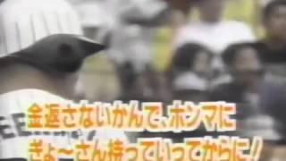 阪神タイガース暗黒期の珍プレー 1996・1997年