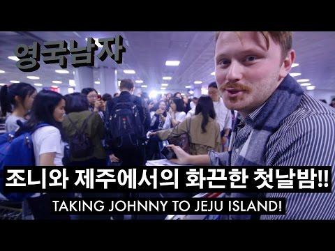 조니와 제주도에서의 화끈한 첫날밤!! // Taking Johnny to Jeju Island!!