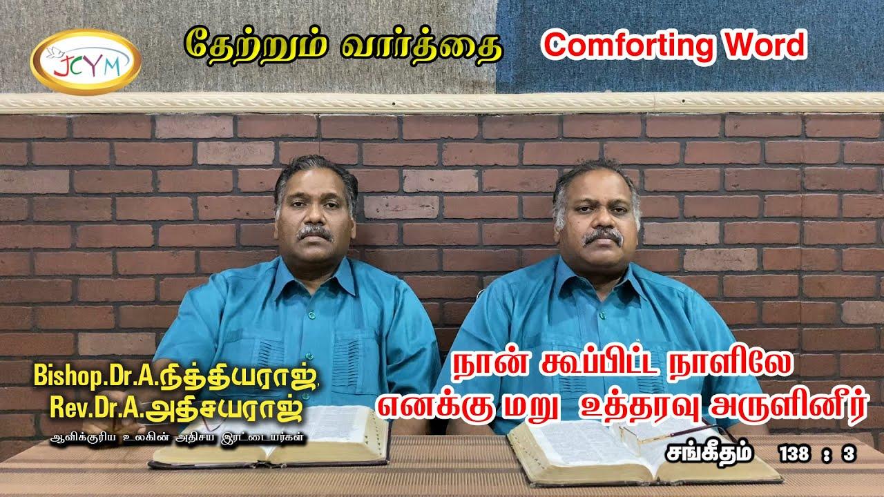 சங்கீதம் 135: 6 -தேற்றும் வார்த்தை||Comforting Word|| Bis.Dr.A.Nithiyaraj,Rev.Dr.A.Athisayaraj||JCYM