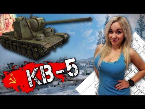 видео: КВ-5 - Всё дело в титьках!
