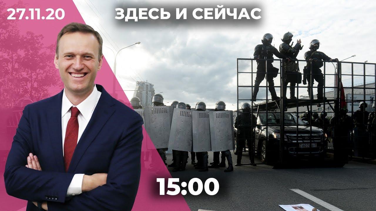 Навальный в Европарламенте. Слили видео из белорусских автозаков. Франция не признала Карабах