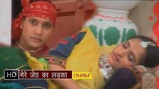 Mere Jeth Ka Ladka || मेरे जेठ का लड़का || Hindi Hot Folk Songs