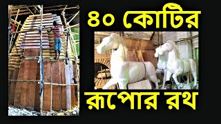 Durga Puja 2018 Kolkata | 40 Crore Pandal | Santosh Mitra Square | Pandal Making