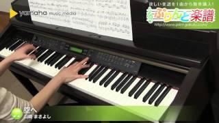 空へ / 山崎 まさよし : ピアノ(ソロ) / 上級