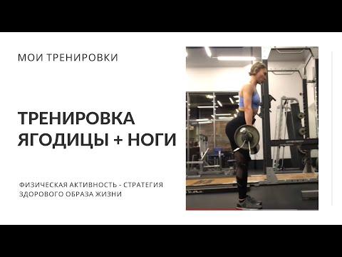 Тренировка ягодицы + ноги