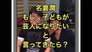 ネプチューン 名倉潤 こどもが芸人になりたいといってきたら 2015.02.2...