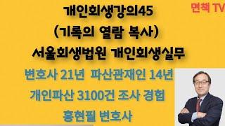 개인회생강의45(기록의 열람 복사) 서울회생법원 개인회…