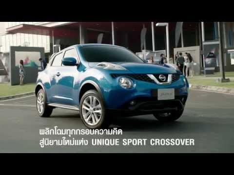 นิสสัน บ้านโป่ง, ราชบุรี | New Nissan Juke Impression Maker
