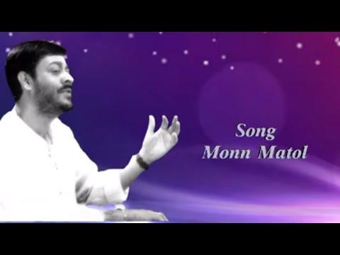 monn-matal- -srikanto-acharya-hit-song- -bangla-music