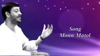 Monn Matal | Srikanto Acharya Hit Song | Bangla Music