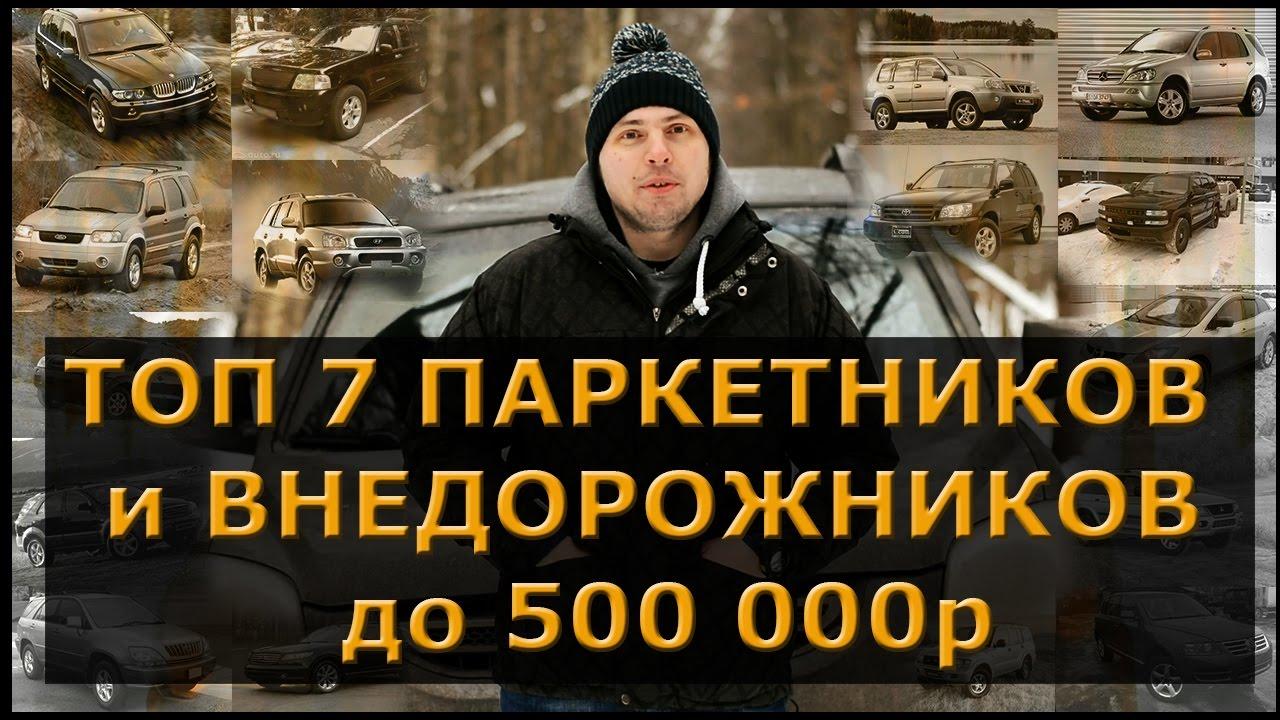 Топ 5 Кроссоверов до 500 000 рублей. - YouTube