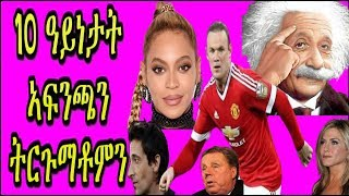 Top 10 ዓይነታት ኣፍንጫን ትርጉማቶምን - Asmait Danial - RBL TV