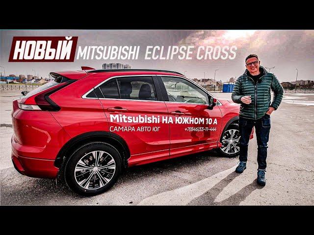НОВЫЙ Mitsubishi Outlander 2021? Почти. NEW Mitsubishi Eclipse Cross На Агрегатах Аутлендера.
