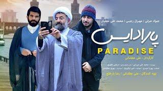 Paradise - Full Movie | فیلم سینمایی پارادایس