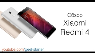 Обзор Xiaomi Redmi 4 от GeekStarter