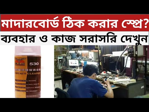 repair desktop motherboard no display | Use MID Contact Cleaner | Bangla