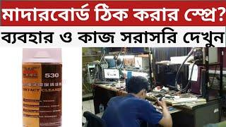 repair desktop motherboard no display   Use MID Contact Cleaner   Bangla