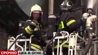 Крупный пожар в Москве на заводе ЗИЛ!!!