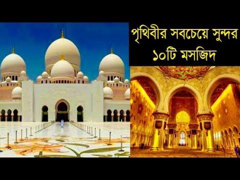 Worlds 10 Beautiful Mosque ।। পৃথিবীর সবচেয়ে সুন্দর ১০টি মসজিদ